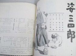 画像3: 新国劇 昭和40年10月公演パンフレット/緒形拳・主演「姿三四郎」ほか
