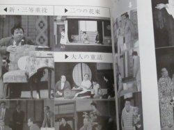 画像2: 松竹新喜劇 昭和35年6月公演パンフレット/親バカ子バカ他