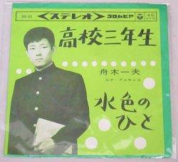 画像1: 舟木一夫 高校三年生 コロムビア 1963年シングルレコード
