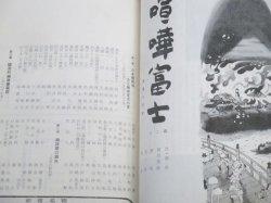 画像4: 新国劇 昭和38年3月公演パンフレット/出演・島田正吾 緒形拳ほか