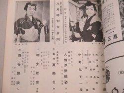 画像2: 浅草常盤座 八月特別大合同 昭和36年公演パンフ/不二洋子一座「四谷怪談」ほか