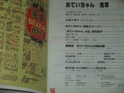 画像4: おていちゃん浅草 スターランドDELUXE vol.7/友里千賀子 沢村貞子