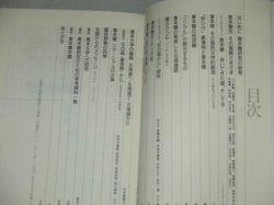 画像2: 倉本聰研究 北海学園「北海道から」編集室/帯付