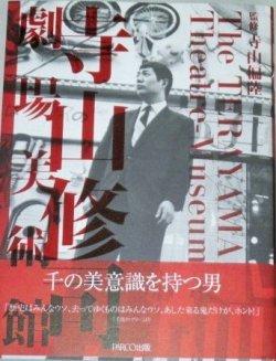画像1: 寺山修司劇場美術館/初版・帯付