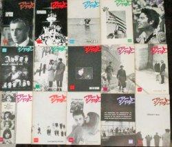 画像3: アートシアター 洋画作品全72作品の内 69冊一括/ATG映画