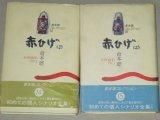 倉本聰コレクション 14・15「赤ひげ」(1)(2)全2巻 シナリオ集/出演・小林桂樹