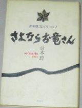 倉本聰コレクション 7「さよならお竜さん」シナリオ集/出演・岩下志麻,緒形拳