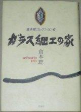 倉本聰コレクション 6「ガラス細工の家」シナリオ集/出演・岸田今日子ほか