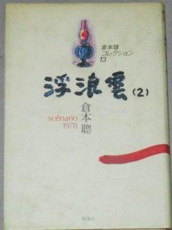 画像1: 倉本聰コレクション 13「浮浪雲」(2)シナリオ集/出演・渡哲也