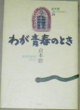 倉本聰コレクション 24「わが青春のとき」シナリオ集/出演・石坂浩二