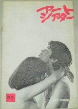 アートシアター 58 初恋地獄篇/監督・羽仁進