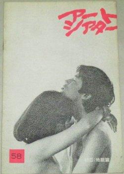 画像1: アートシアター 58 初恋地獄篇/監督・羽仁進