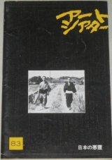 アートシアター 83 日本の悪霊/監督・黒木和雄