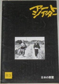 画像1: アートシアター 83 日本の悪霊/監督・黒木和雄