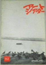 アートシアター 82 大河のうた/監督サタジット・ライ