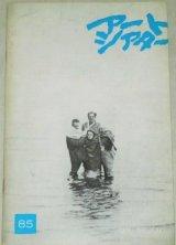 アートシアター 85 袋小路/監督ロマン・ポランスキー