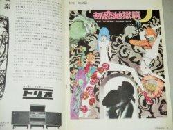 画像2: アートシアター 58 初恋地獄篇/監督・羽仁進