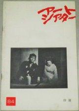 アートシアター 84 修羅/監督・松本俊夫