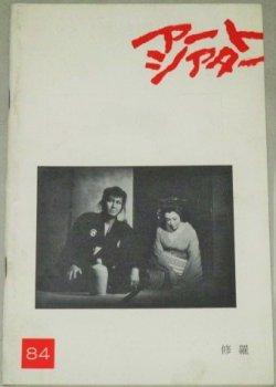 画像1: アートシアター 84 修羅/監督・松本俊夫