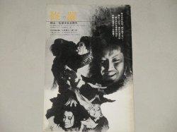 画像3: アートシアター 83 日本の悪霊/監督・黒木和雄