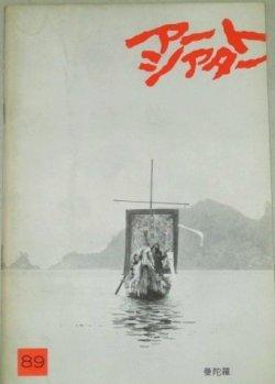 画像1: アートシアター 89 曼陀羅/監督・実相寺昭雄