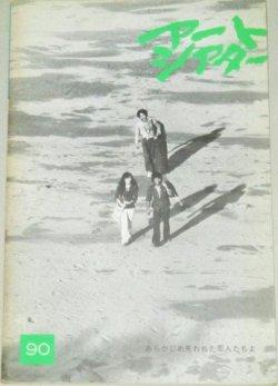 画像1: アートシアター 90 あらかじめ失われた恋人たちよ/監督・清水邦夫,田原総一朗