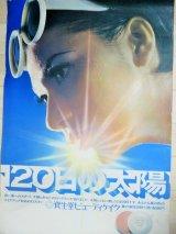 資生堂ビューティーケイク 120日の太陽 B2ポスター/少難有