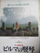 中井貴一・主演「ビルマの竪琴」B2 映画ポスター/監督・市川崑
