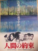 三國連太郎・主演「人間の約束」B2 映画ポスター/監督・吉田喜重