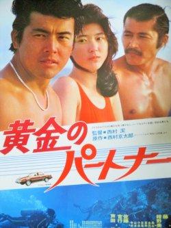 画像1: 三浦友和 藤竜也 紺野美沙子「黄金のパートナー」B2 ポスター