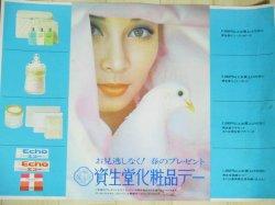 画像1: 資生堂 化粧品デー お見逃しなく! B3ポスター