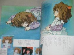 画像2: 綿の国星DELUXE(別冊アニメディアDX)原作・大島弓子
