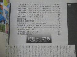 画像3: 綿の国星DELUXE(別冊アニメディアDX)原作・大島弓子