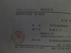 画像2: ドキュメンタリー明治百年/NHK特別取材班(吉田直哉,佐々木昭一郎ほか)