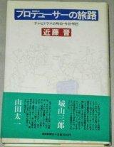 近藤晋「プロデューサーの旅路 テレビドラマの昨日・今日・明日」帯付