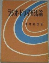 内村直也「ラジオ・ドラマ方法論」
