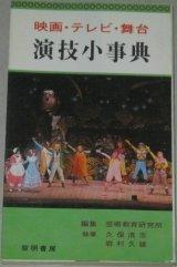 映画テレビ舞台 演技小事典/芸術教育研究所・編