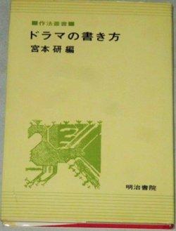 画像1: 宮本研「ドラマの書き方」作法叢書