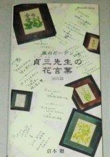 中井貴一 黒木メイサ・出演「風のガーデン 貞三先生の花言葉 365篇」倉本聰・著