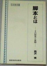 西沢実「脚本とは その歴史と実際」芸術教育叢書