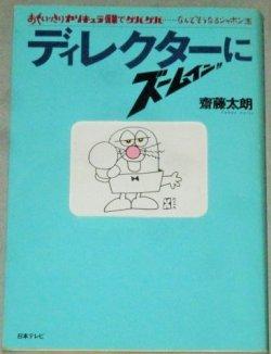 画像1: 斎藤太朗「ディレクターにズームイン!!―おもいッきりカリキュラ仮装でゲバゲバ…なんでそうなるシャボン玉」