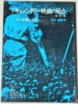 谷川義雄「ドキュメンタリー映画の原点-その思想と方法 改訂版」