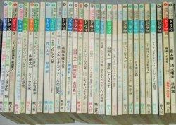 画像1: 月刊ドラマ 1984年〜1987年まで(不揃)31冊一括/山田太一 倉本聰 長坂秀佳ほか