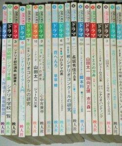 画像2: 月刊ドラマ 1984年〜1987年まで(不揃)31冊一括/山田太一 倉本聰 長坂秀佳ほか