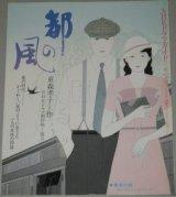 加納みゆき松原千明 黒木瞳・主演「都の風」NHKドラマガイド