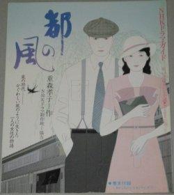 画像1: 加納みゆき松原千明 黒木瞳・主演「都の風」NHKドラマガイド