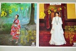 画像1: 波瑠・主演「あさが来た」Part.1+2 全2巻 NHKドラマガイド