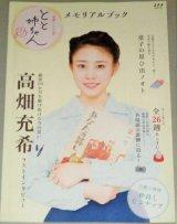 連続テレビ小説「とと姉ちゃん」メモリアルブック(NHKステラ増刊)高畑充希