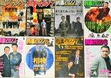 刑事マガジン vol.1-8 全8冊セット/相棒 あぶない刑事 西部警察ほか