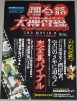 織田裕二・主演「踊る大捜査線 THE MOVIE2レインボーブリッジを封鎖せよ!」完全裏バイブル/別冊ベストカー